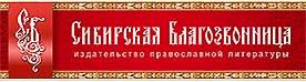 Издательство Сибирская благозвонница