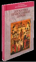 Догматика Православной Церкви. Экклесиология....