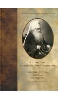 Митрополит Антоний Храповицкий. Избранные труды....