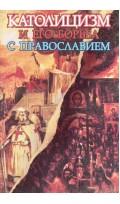 Католицизм и его борьба и православием