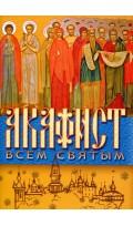 Акафист ст.100 Всем святым от века Богу...