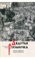 Авдотья Рязаночка. Серия