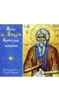 ДИСК <10> CD Житие св. Андрея Христа ради юродивого.