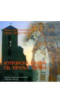 ДИСК <11> CD Святая Литургия (монастырь Сопочаны).