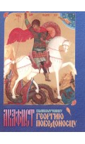 Акафист ст.100 Георгию Победоносцу Св. Вмч. 30 стр....
