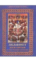 Акафист ст.100 Всем святым. стр.32, обл.