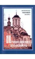 Православная духовность. Митрополит...