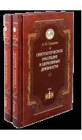 Святоотеческое наследие и церковные...