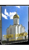 Русские монастыри. Западная Сибирь....