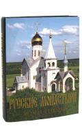 Русские монастыри. Юг России. Альбом....