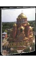 Русские монастыри. Южный Урал и Зауралье. Альбом....