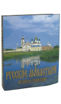Русские монастыри. Поволжье. Альбом. 570 стр....