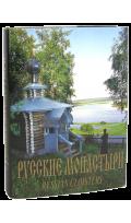 Русские монастыри. Приуралье. Альбом. 540 стр....