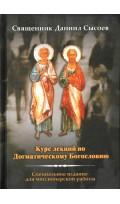 Курс лекций по Догматическому Богословию. Свящ....