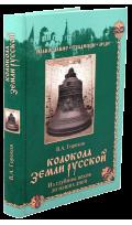 Колокола земли Русской. Из глубины веков до наших...