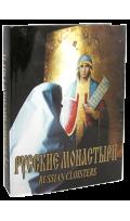 Русские монастыри. Средняя и Нижняя Волга....