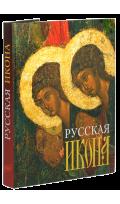 Русская икона. Альбом. Валентин Булкин. 421 стр. 7А