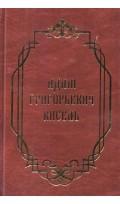 Адам Григорьевич Кисель. Сборник материалов. 495...