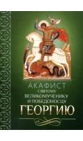 Акафист ст.100 Георгию св. великомученику и...