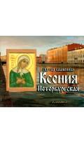 ДИСК <11> CD Святая блаженная Ксения Петербургская....