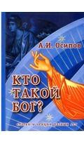Кто такой Бог? А.И.Осипов. 179 стр. обл