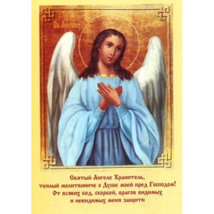 Поздравление сайт angel