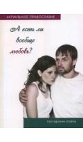 А есть ли вообще любовь? Пастырские ответы. 109 стр....