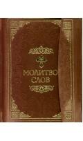 Молитвослов (ст. 80) во флоке с клапаном. 127 стр. тв....