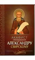 Акафист ст.100 Александру Свирскому. ...