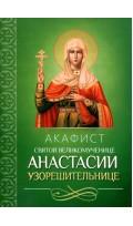 Акафист ст.100 Анастасии Узорешительнице святой...