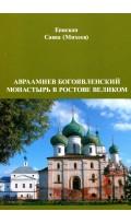 Авраамиев Богоявленский монастырь в Ростове...