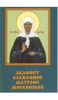 Акафист ст.  1 Матроне Московской блаженной. 32 стр....