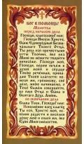 УТВАРЬ Молитва лист (карт.) - БОГ В...