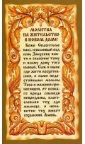 УТВАРЬ Молитва лист (карт.) - Молитва на...