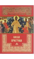 Пасха Христова. 121 стр. обл.