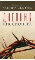 Дневник миссионера. Священник Даниил Сысоев. 124...
