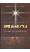 Начало молитвы. Николай Новиков. Беседы о...