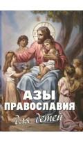 Азы Православия для детей. 216 стр. 7А