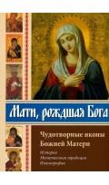 Мати, рождшая Бога. Чудотворные иконы...