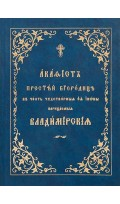 Акафист ст. 15 Пресвятой Богородице Владимирская...