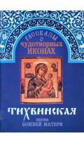 Тихвинская Икона Божией Матери....