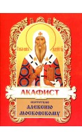 Акафист ст.100 Алексию святителю...