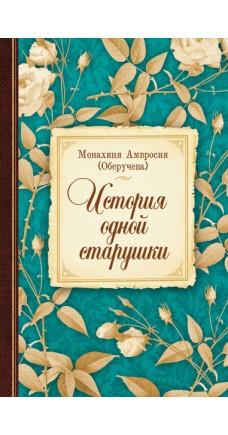 История одной старушки. Монахиня Амвросия (Оберучева). 846 стр. 7А (2018 г. зак. № 5766)