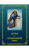 Детям о Православной вере. Книга 3. 217 стр. обл