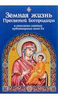 Земная жизнь Пресвятой Богородицы и описание...