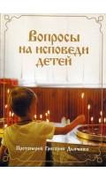 Вопросы на исповеди детей. Протоиерей Григорий...
