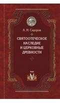 Святоотеческое наследие и церковные древности....