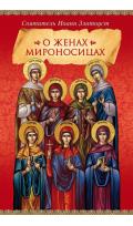 О женах мироносицах. Святитель Иоанн Златоуст....