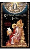 Как можно видеть Бога. Святитель Григорий Палама....