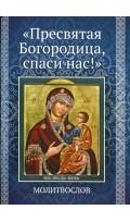 Молитвослов (ст. 60) Пресвятая Богородица, спаси...